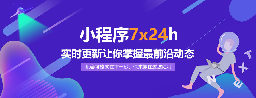 小程序7X24h