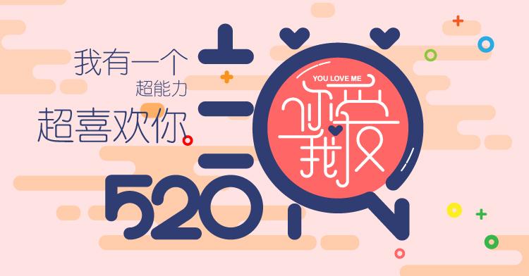 520接力爱情