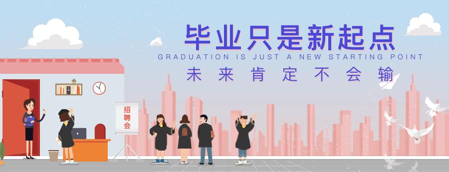 毕业只是新起点,未来肯定不会输